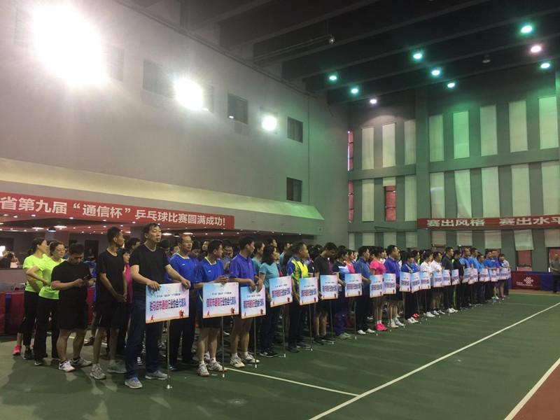 """河南省第九届""""通信杯""""乒乓球比赛成功举办"""