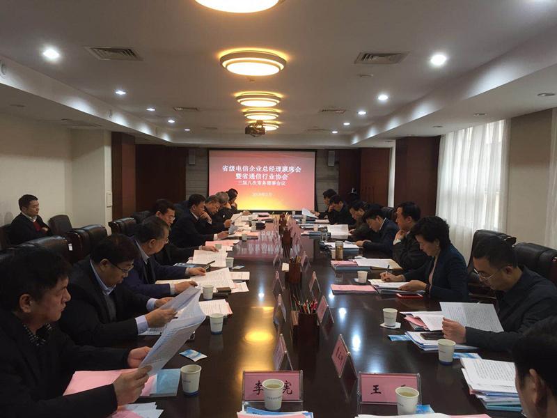 省级电信企业总经理联席会暨省通信行业协会三届八次常务理事会议召开