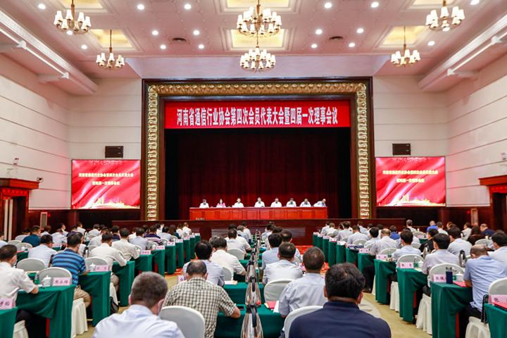 河南省通信行业协会第四届会员代表大会暨四届一次理事会议在郑州隆重召开